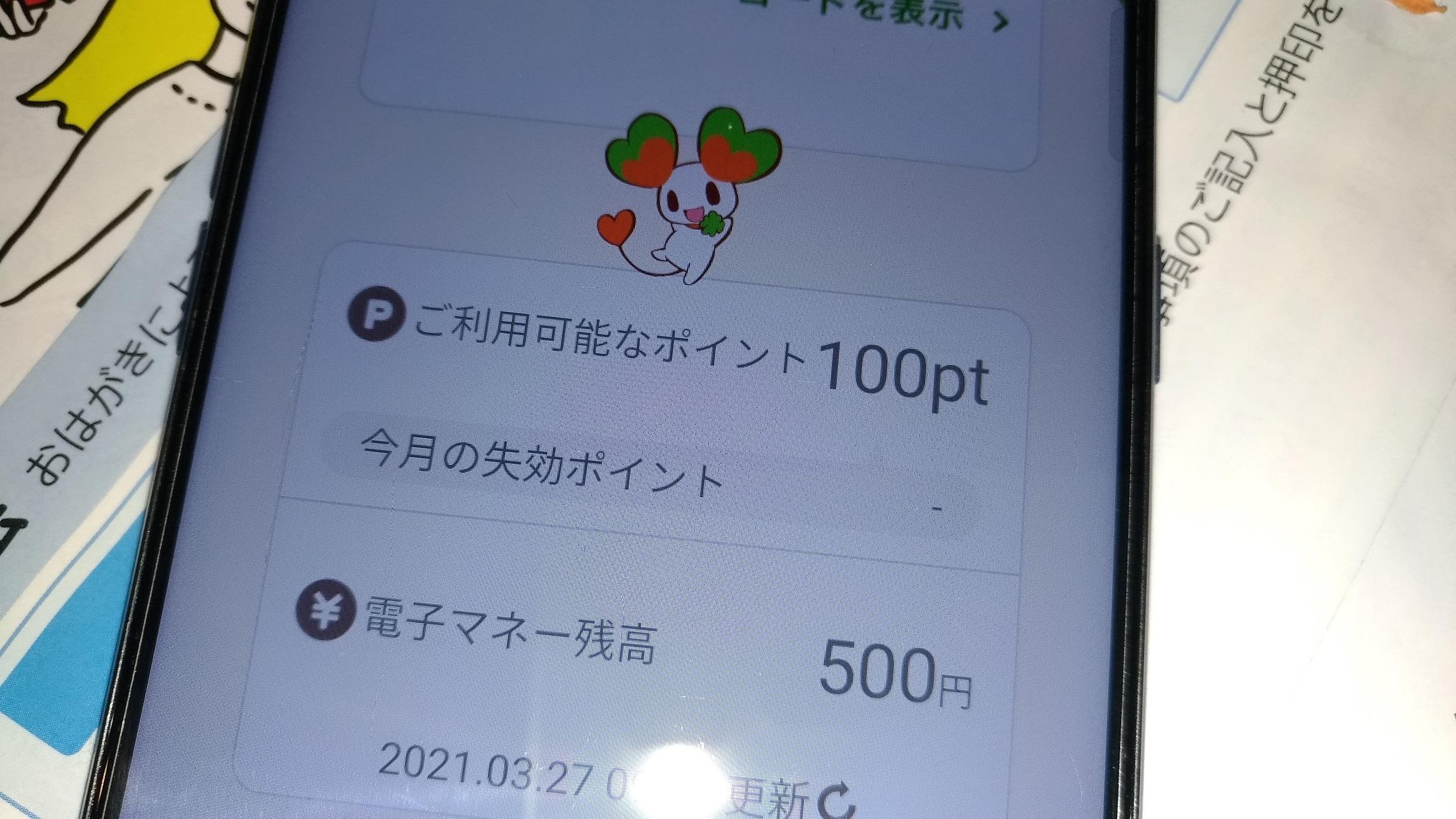 sumaho_app_life_0327_1.jpg