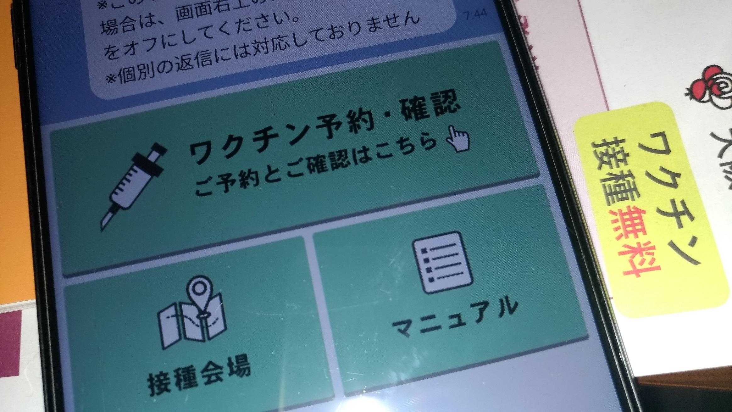 sumaho_wakuchin_yoyaku_.jpg