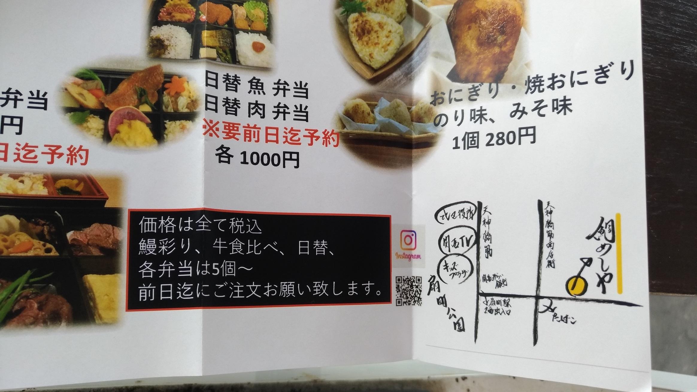 taimeshi_osaka_tenma_123.jpg