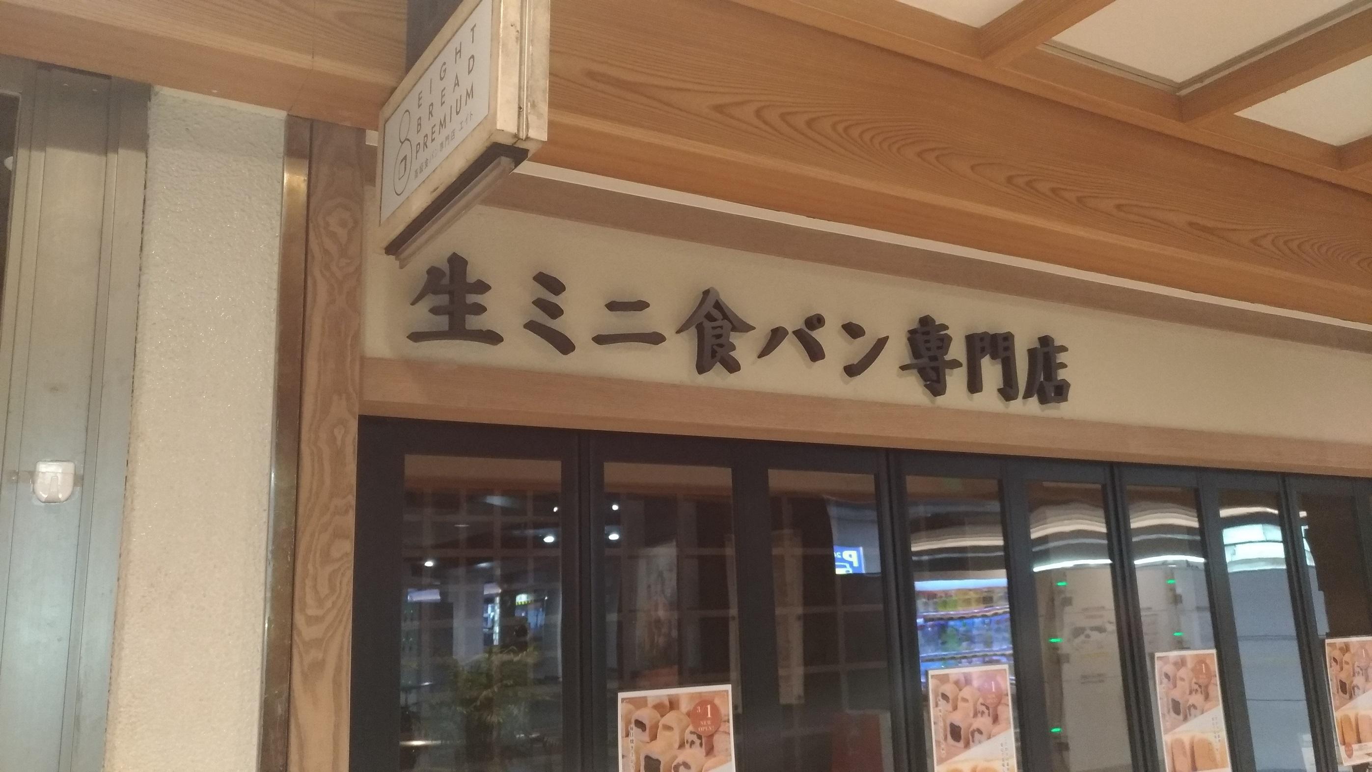 umeda_pan_shokupan_.jpg