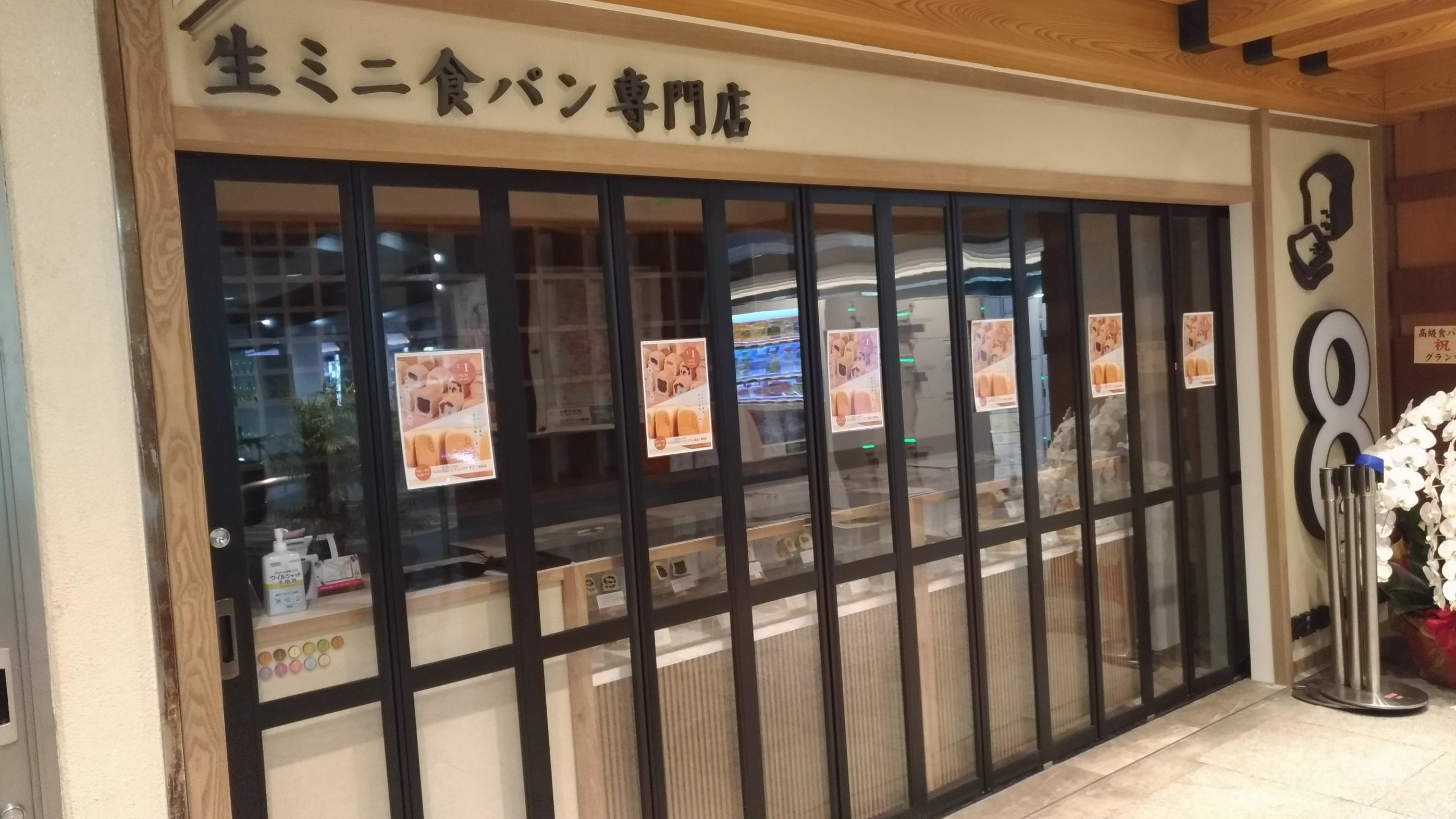 umeda_pan_shokupan_2.jpg