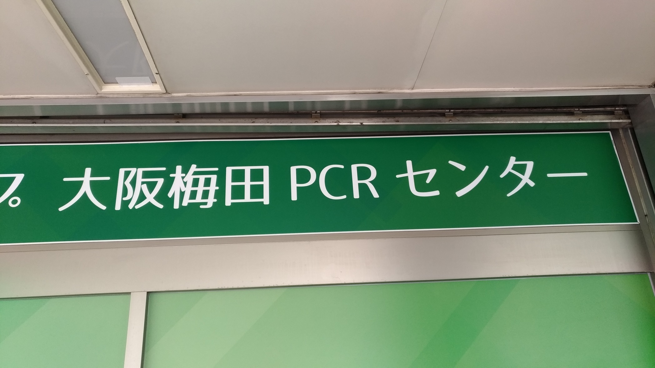 umeda_pcr_2021_04.jpg