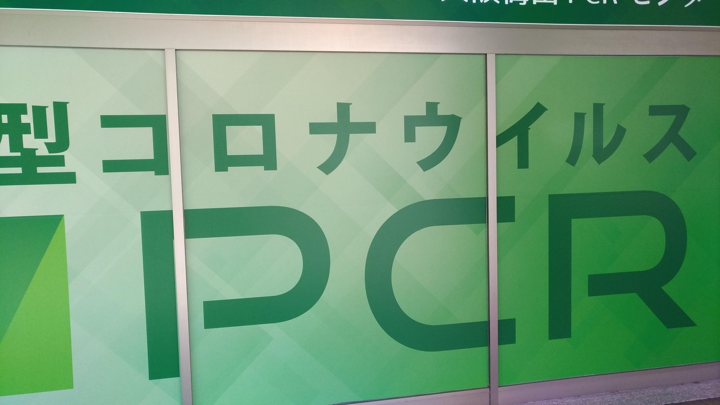 umeda_pcr_2021_041.jpg