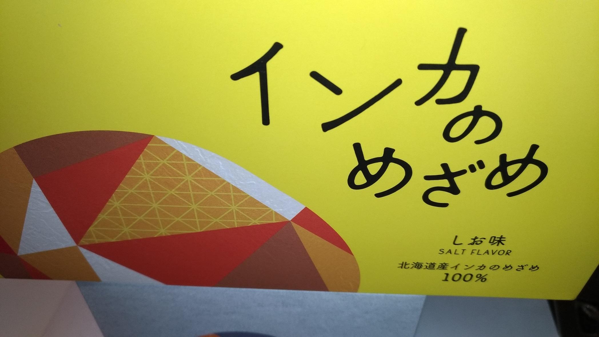 umeda_potechi_1.jpg