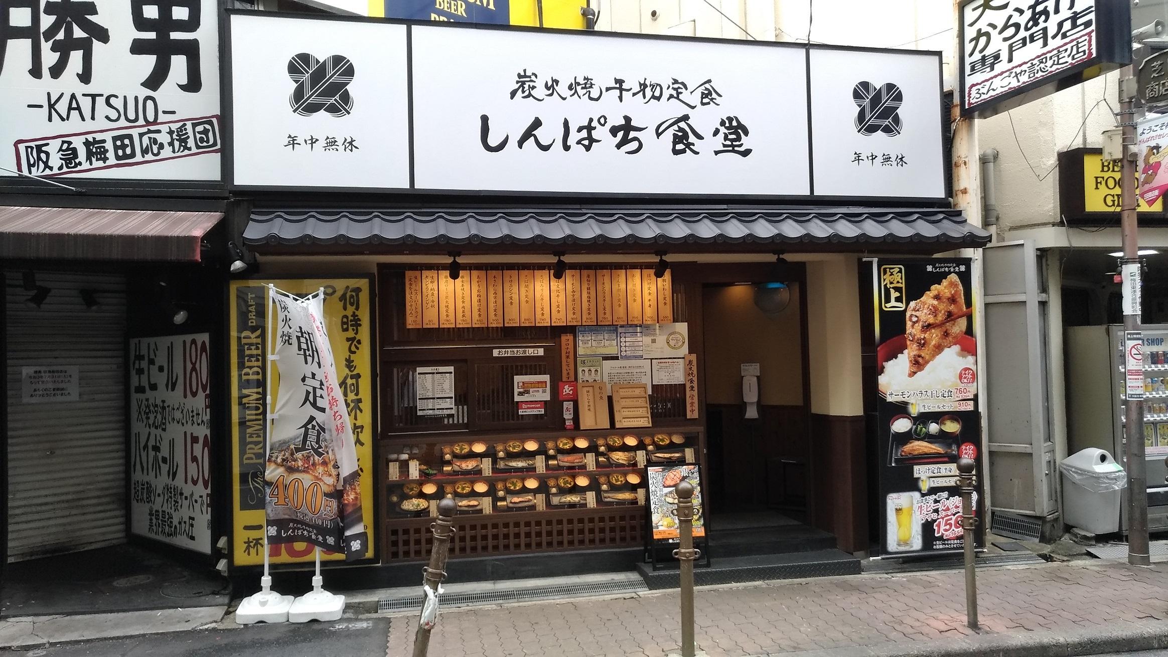 umeda_sakana_gohan.jpg