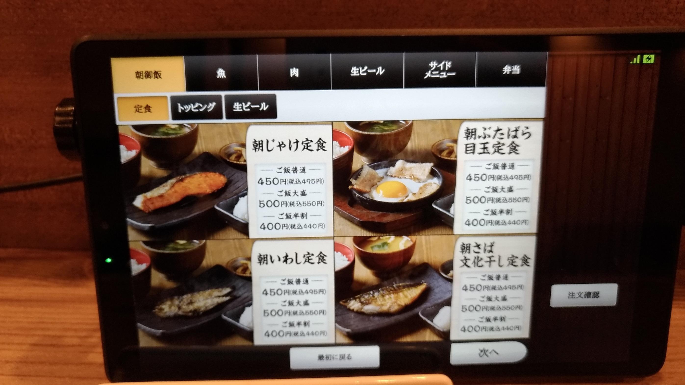 umeda_sakana_gohan1.jpg