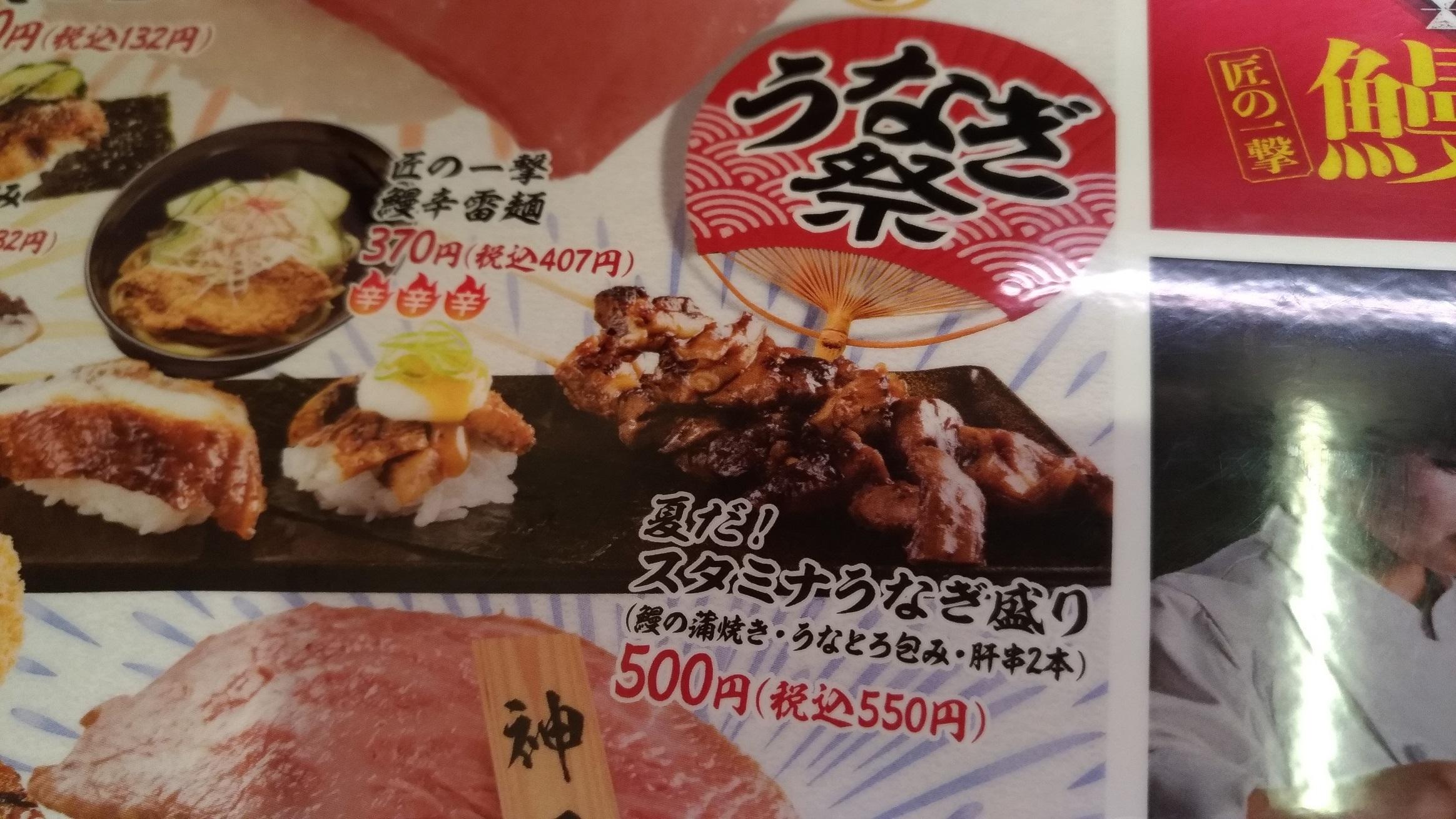 unagi_sushiro_07_.jpg