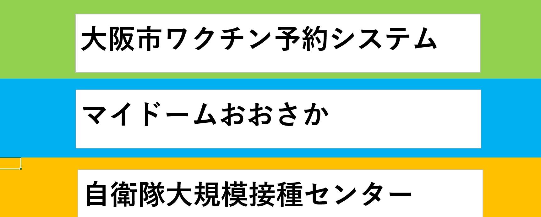 wakuchin_osaka_0926_2.jpg