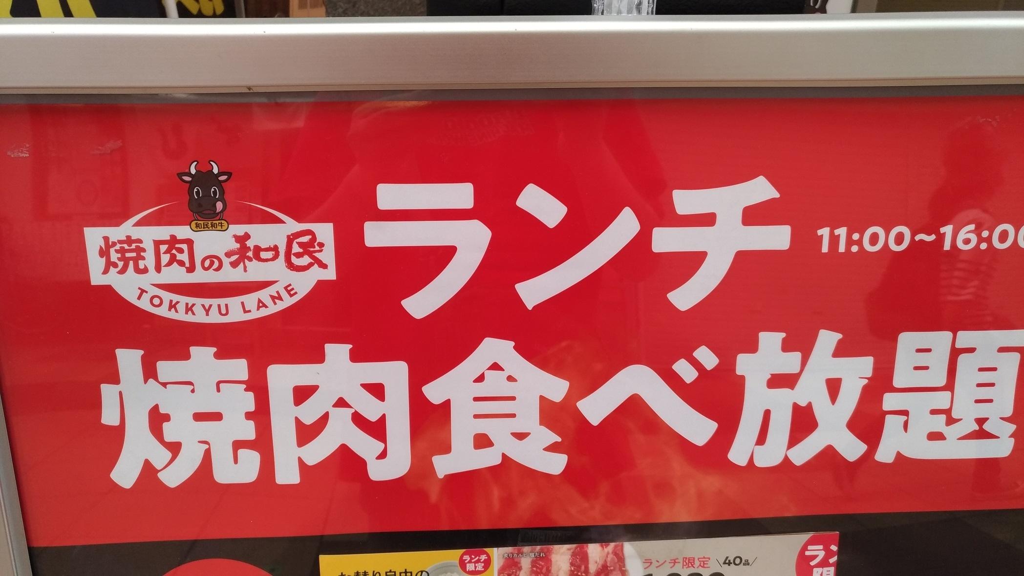 watami_tabehodai_yakiniku_.jpg