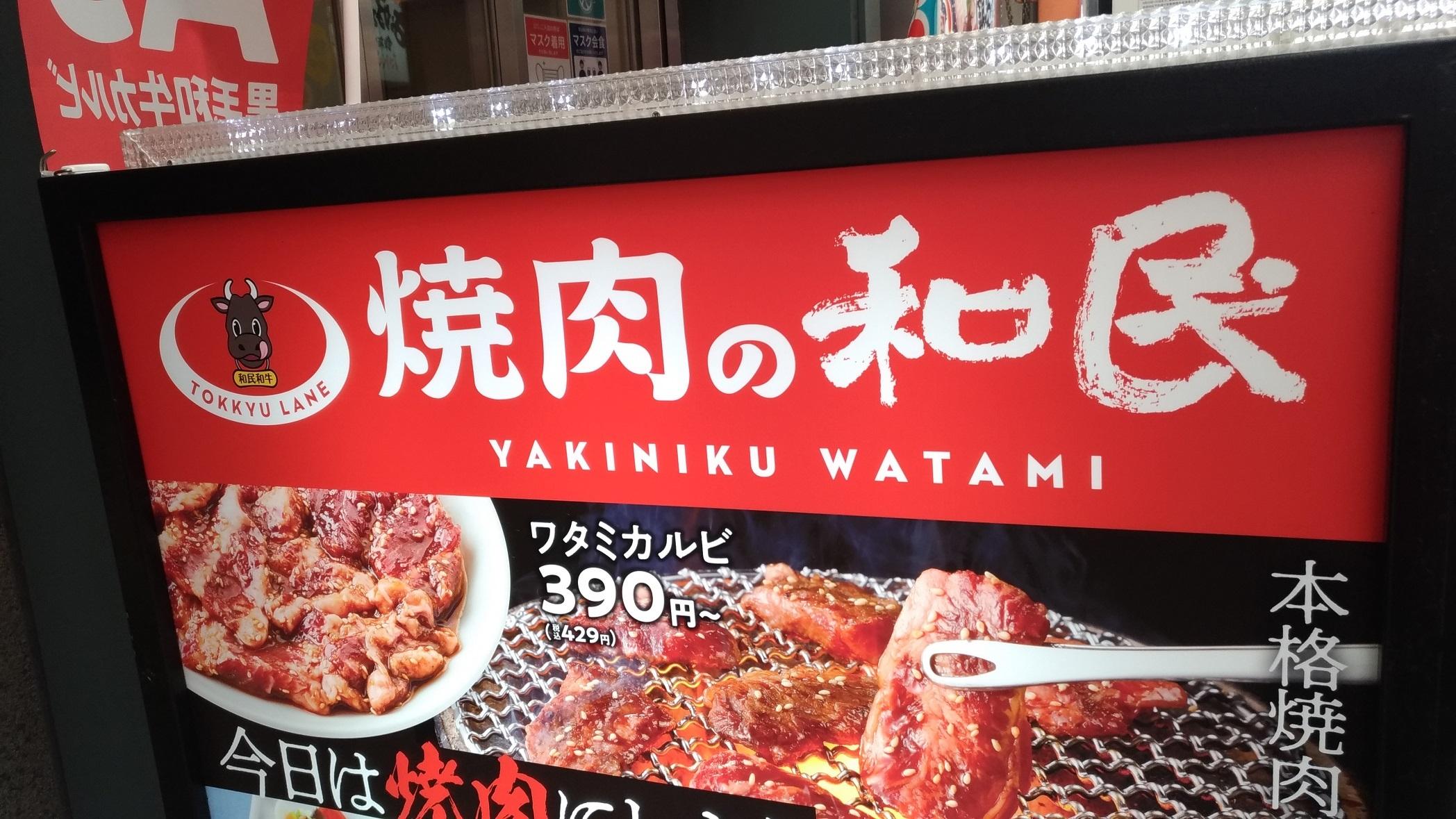 watami_tabehodai_yakiniku_1.jpg