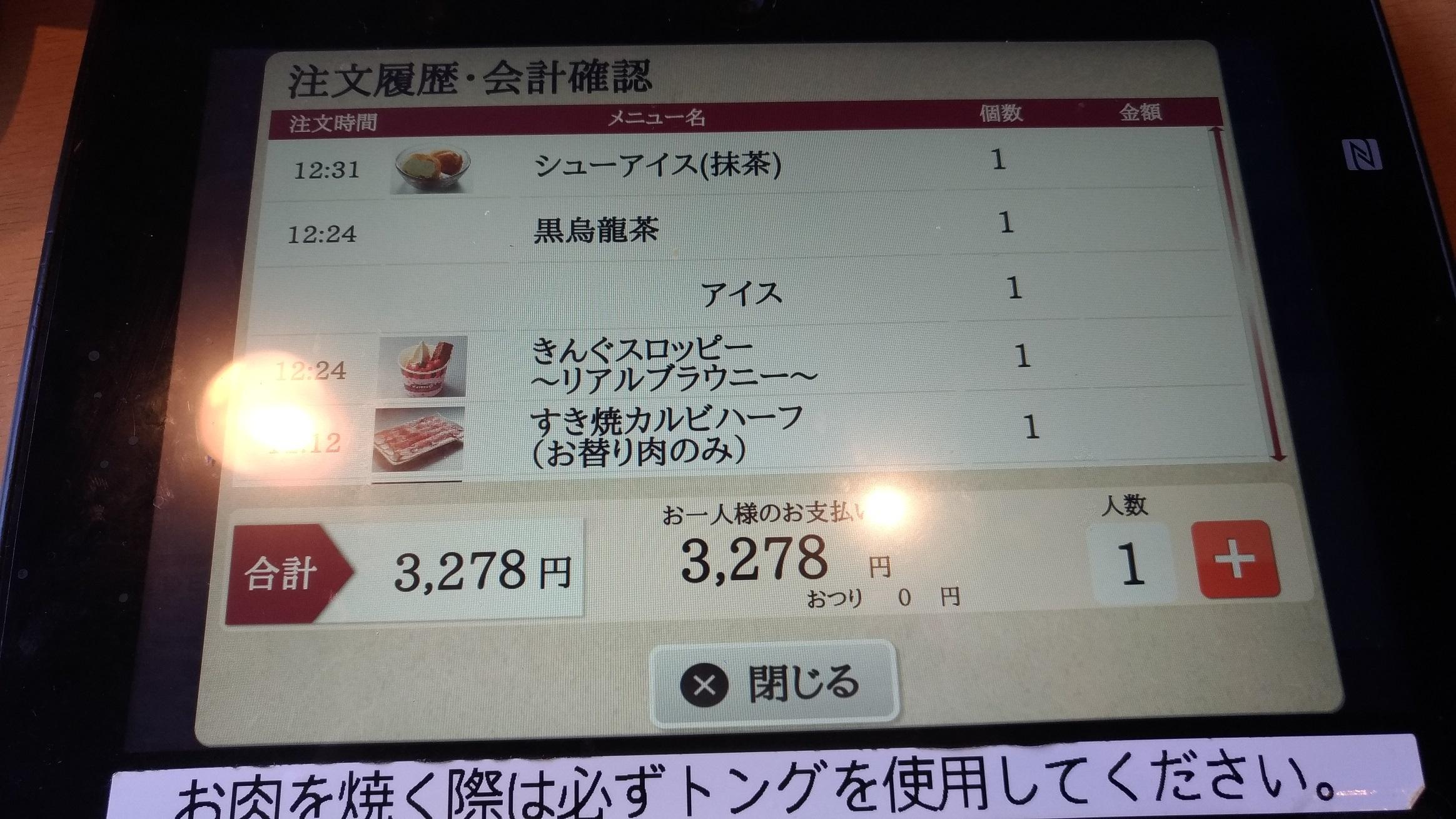 yakiniku_kin_0827.jpg