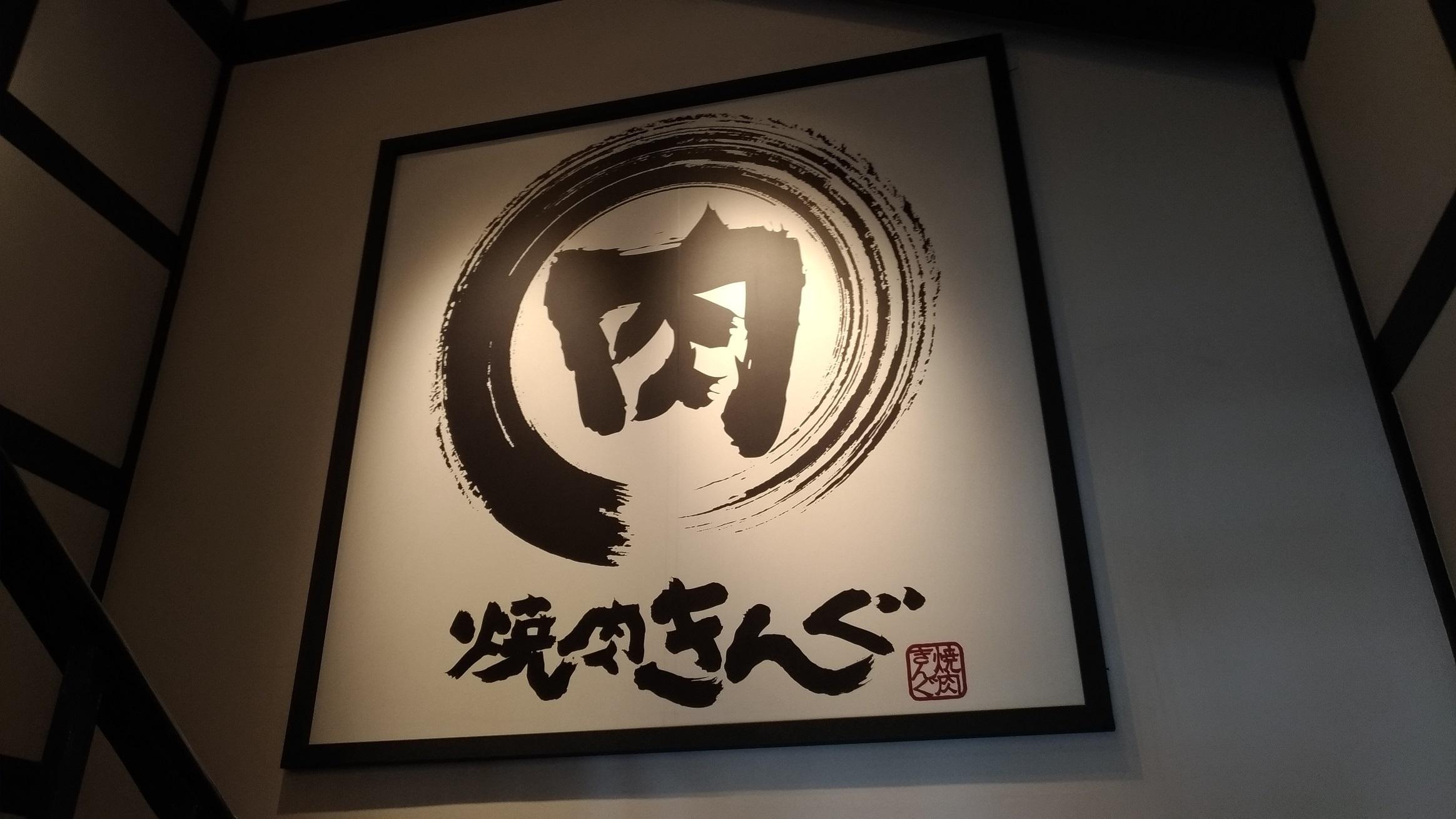 yakiniku_kin_08271.jpg