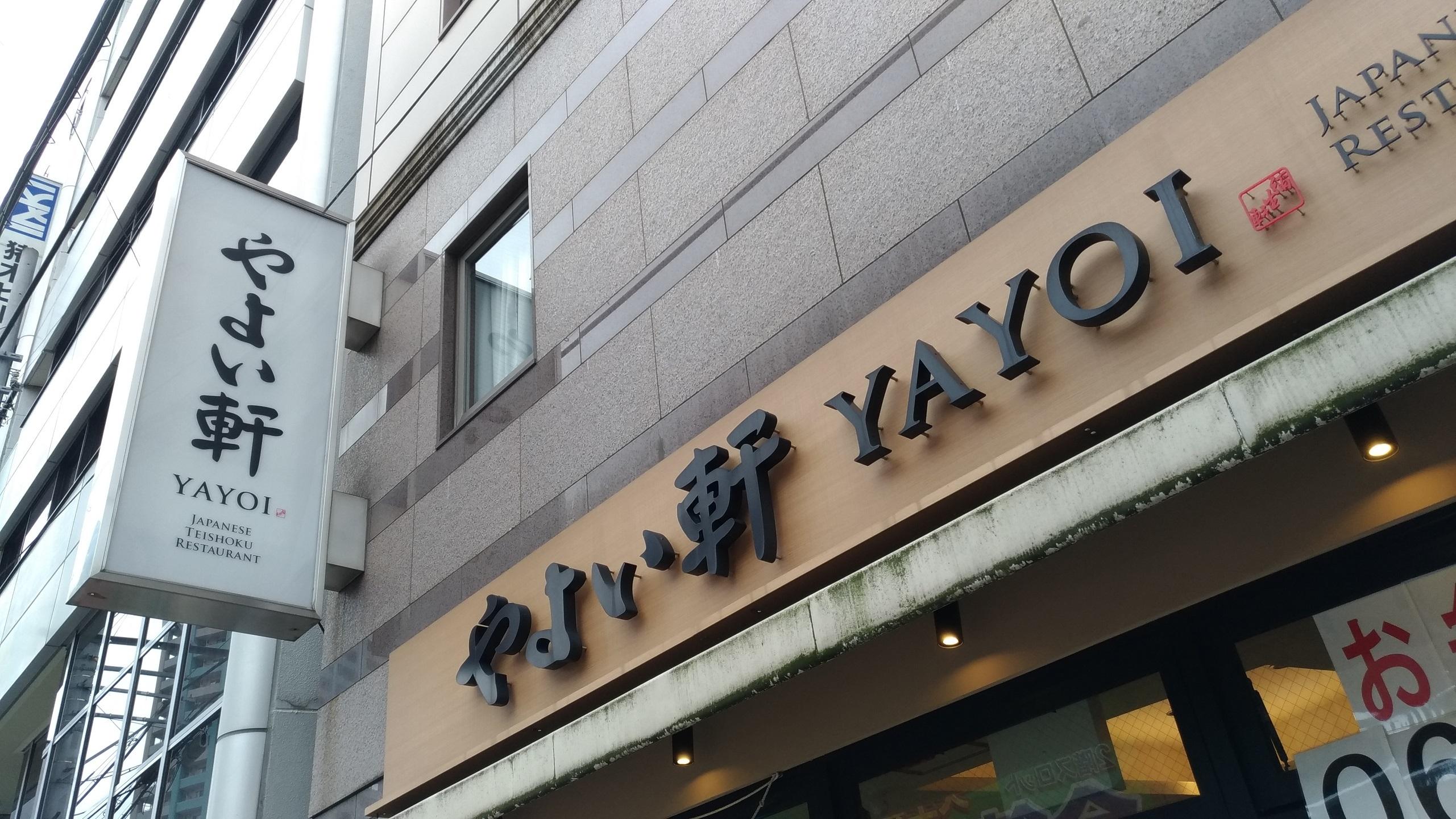 yayoi_lunch_0917.jpg