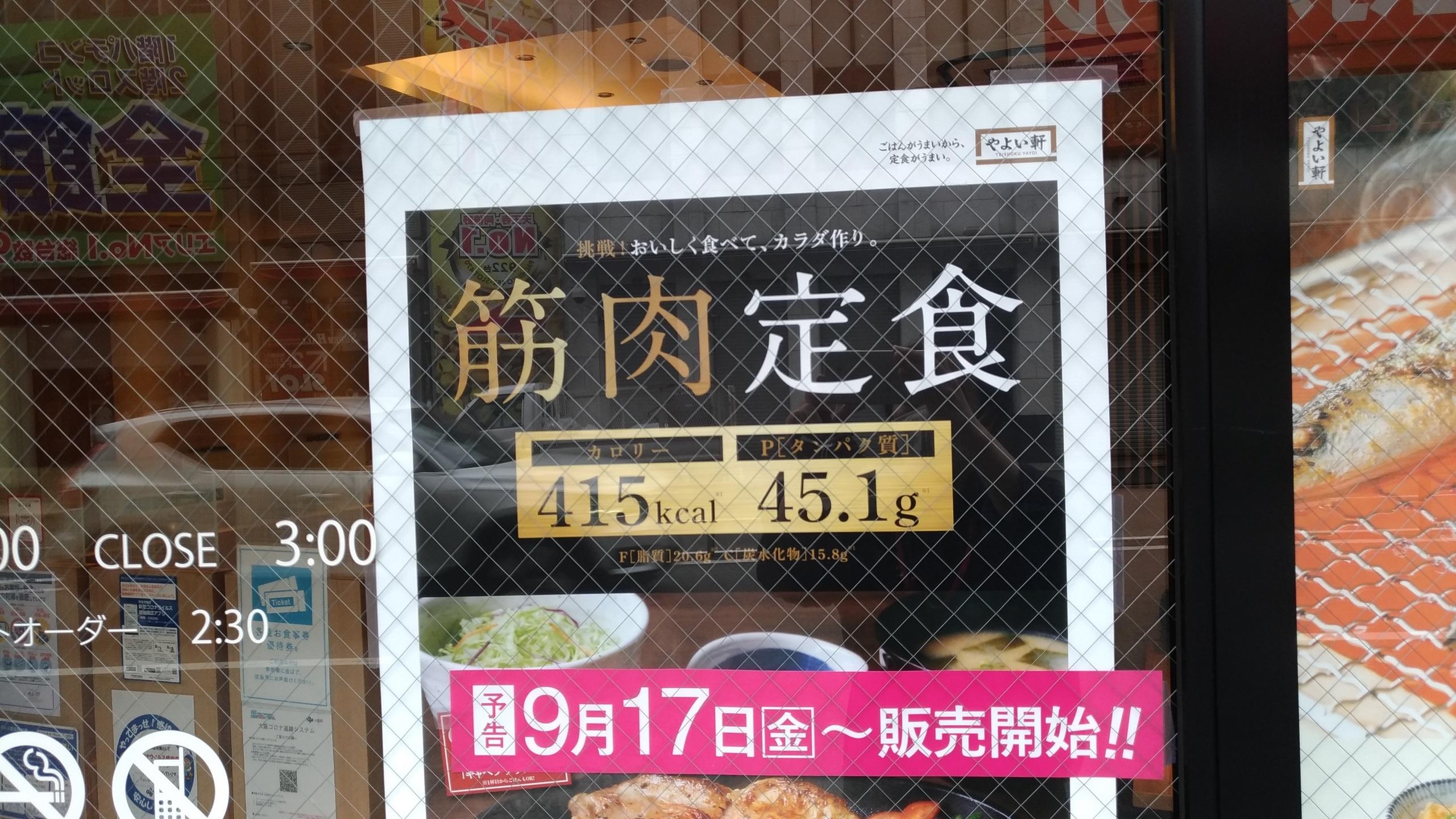 yayoi_lunch_09171.jpg