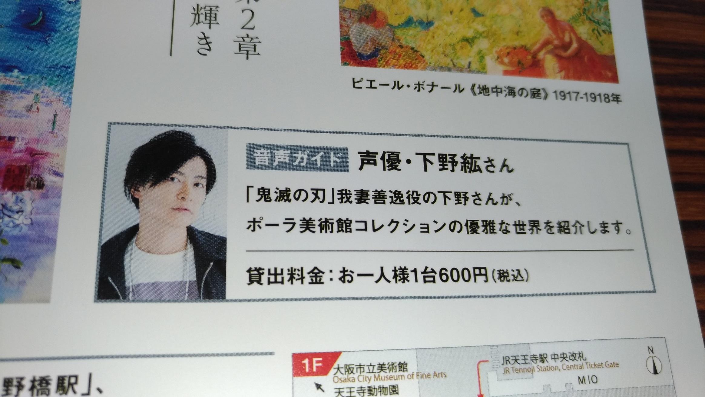 zenitsu_kimetsu_osaka_.jpg