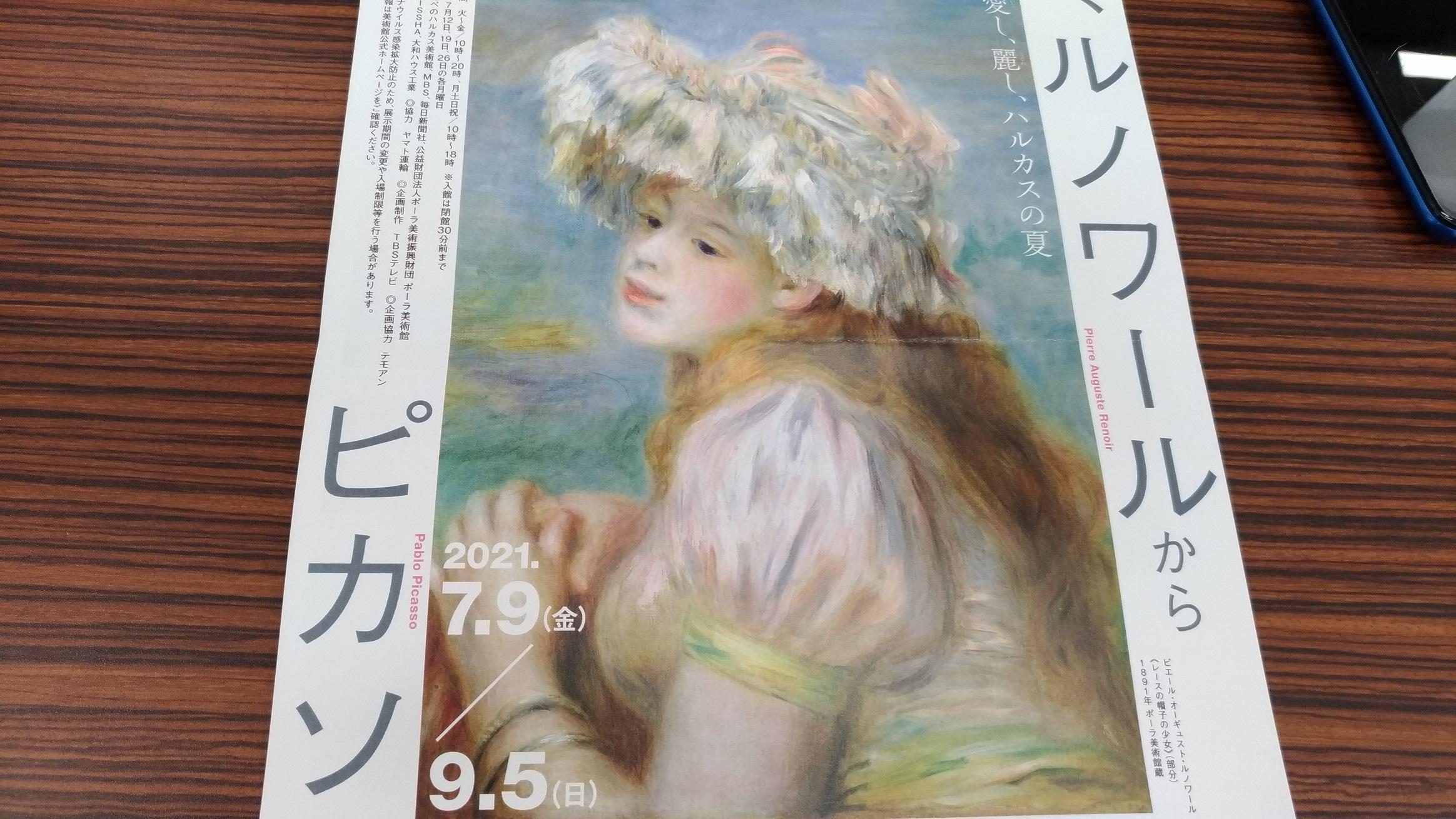 zenitsu_kimetsu_osaka_1.jpg
