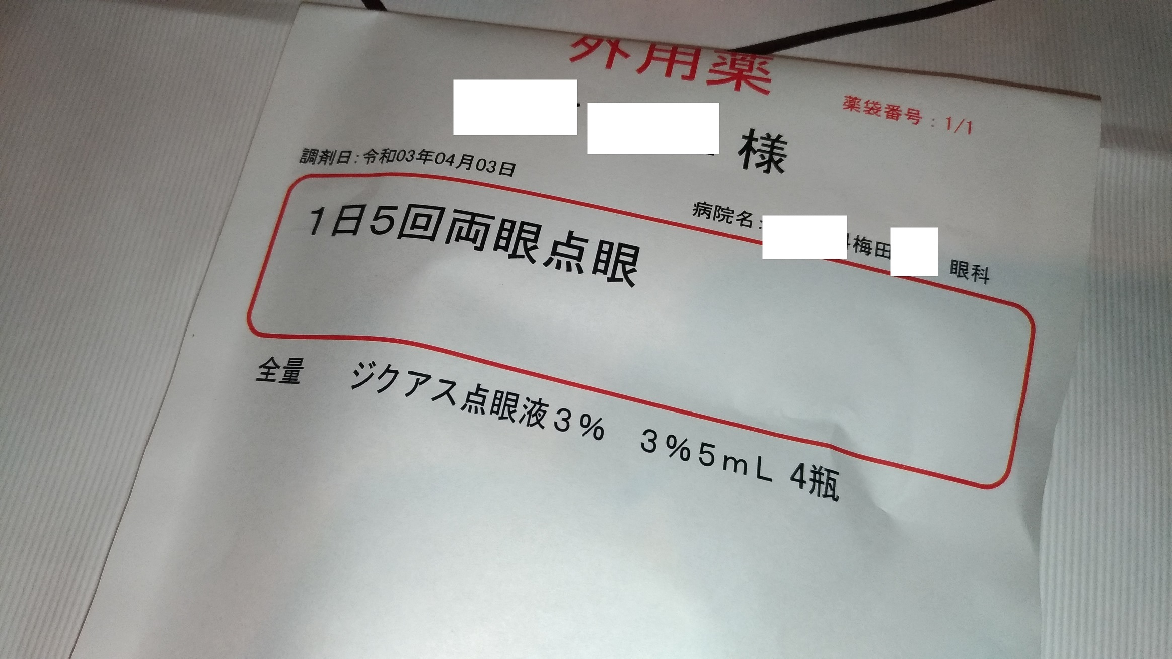 zutsu_me_ganka_emgusuri_1.jpg