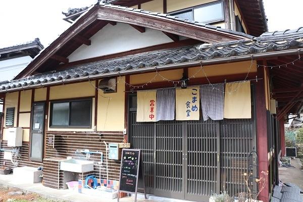 2021.01.26 こまめ食堂①-1