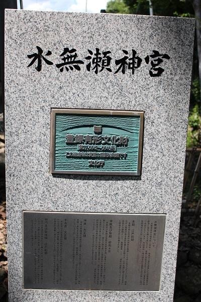 2021.08.06 水無瀬神宮(風車)-2
