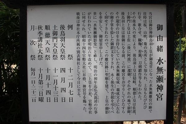 2021.08.06 水無瀬神宮(風車)-3