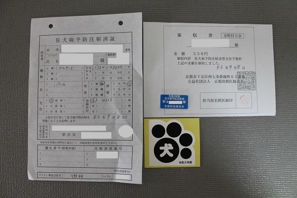 2021.10.05 狂犬病予防接種-2