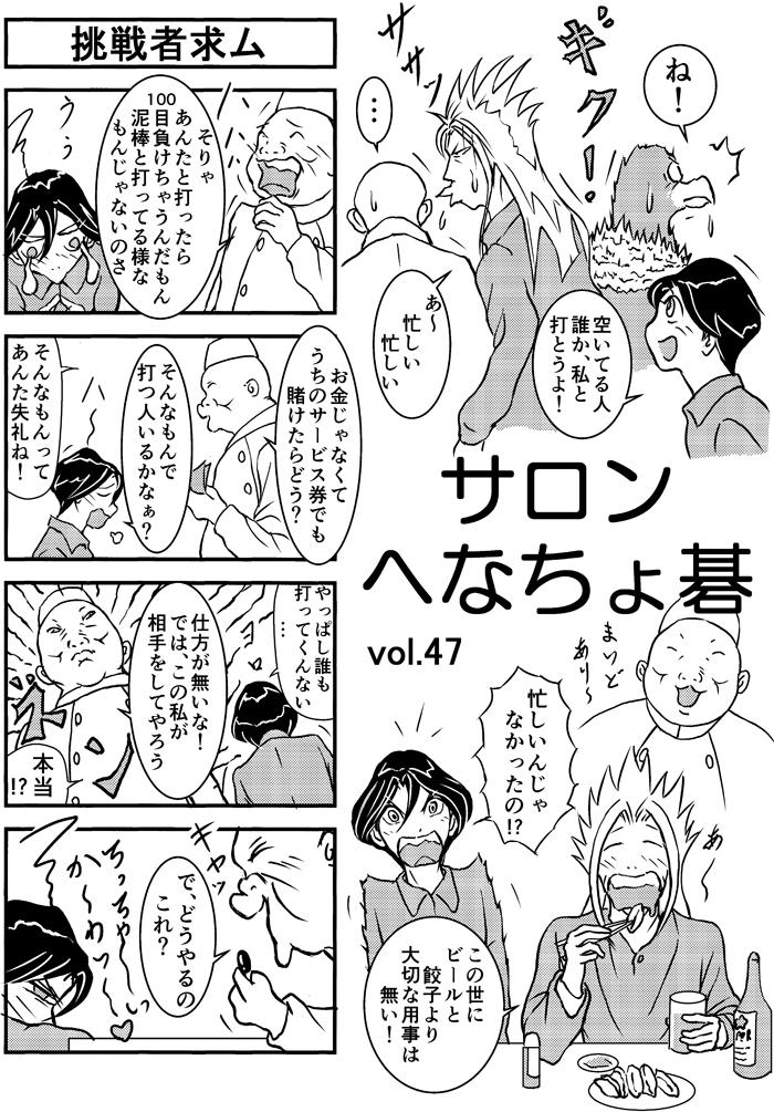 henachoko47-01.jpg