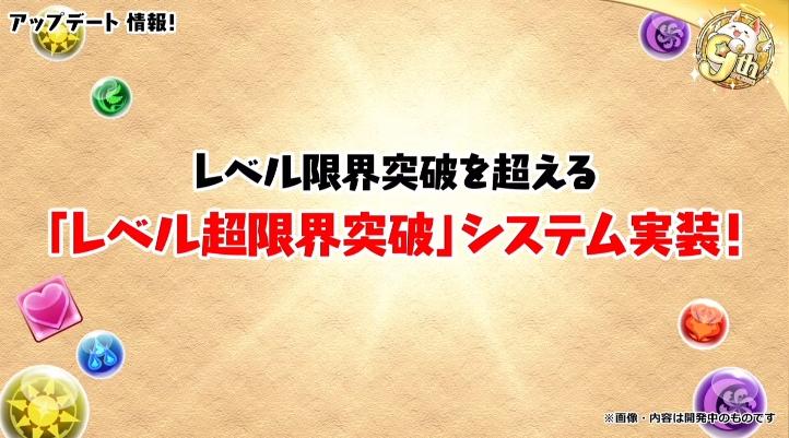 パズドラ 2/19 公式放送 速報 最新情報