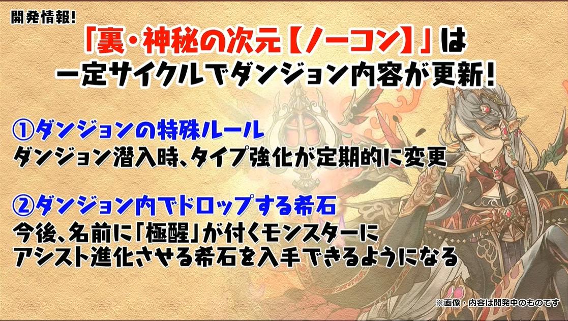 パズドラ 7/12 公式放送 速報 最新情報