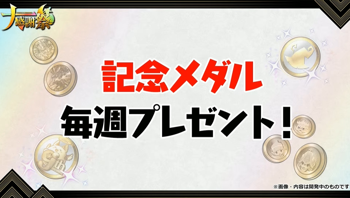 パズドラ 9/26 公式放送 速報 最新情報