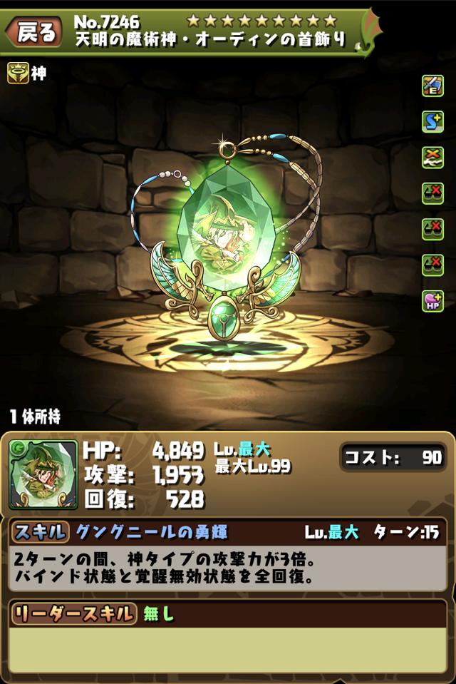 緑おでん武器