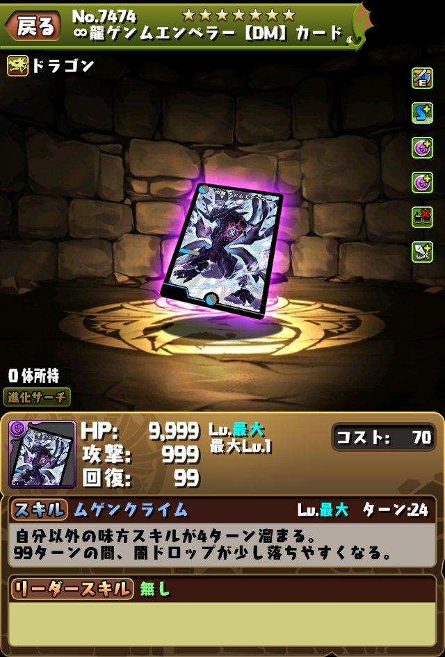 ∞龍ゲンムエンペラー武器