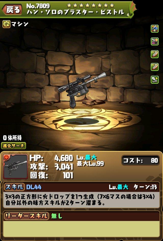 ハン・ソロ武器