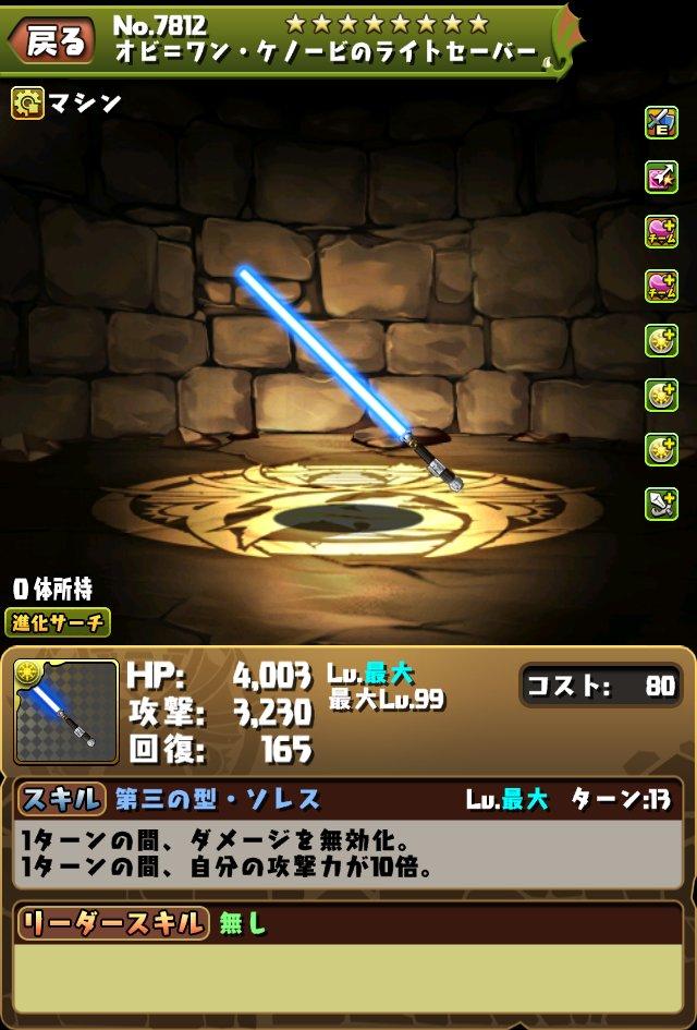 オビ=ワン・ケノービ武器