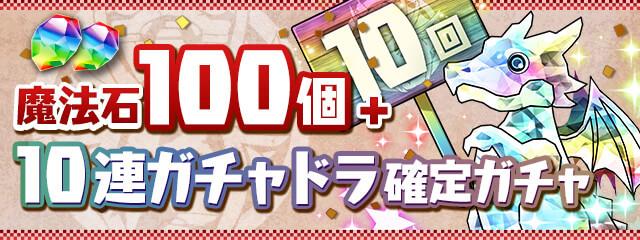 魔法石100個+10連ガチャドラセット