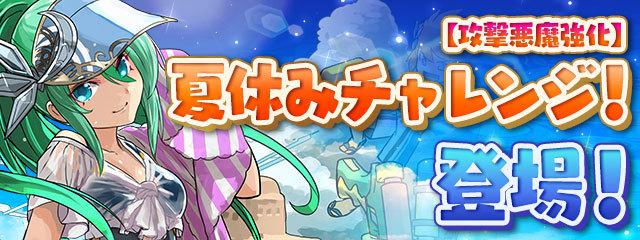 夏休みチャレンジ!【攻撃悪魔強化】
