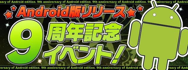 Android版リリース9周年記念イベント