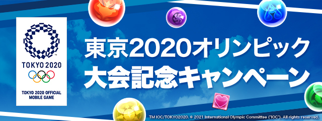 パズドラ 東京2020オリンピック