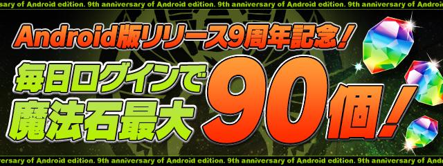 Android版リリース9周年記念! 毎日ログインで魔法石最大90個!