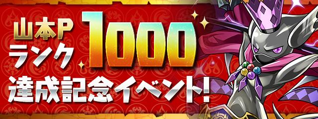 山本Pランク1000達成記念イベント