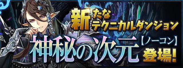 「妖精」チャレンジ