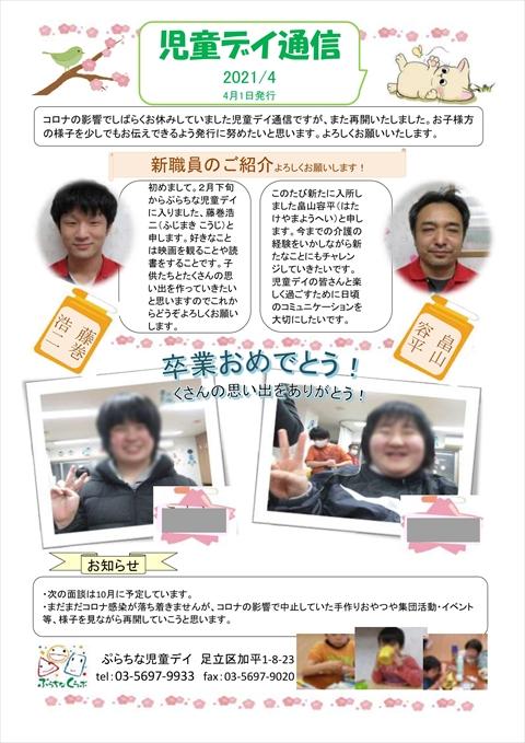 blog用ぼかし4月_R