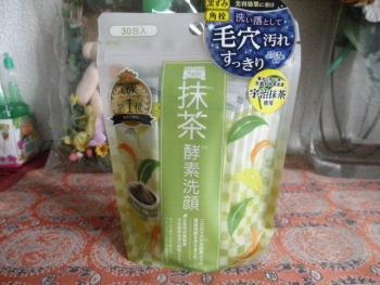 宇治抹茶酵素洗顔1