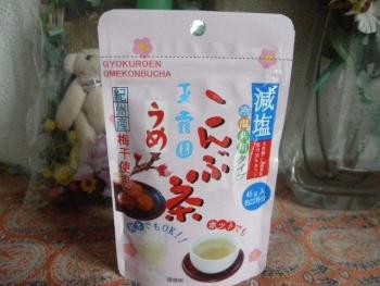 減塩梅こんぶ茶1