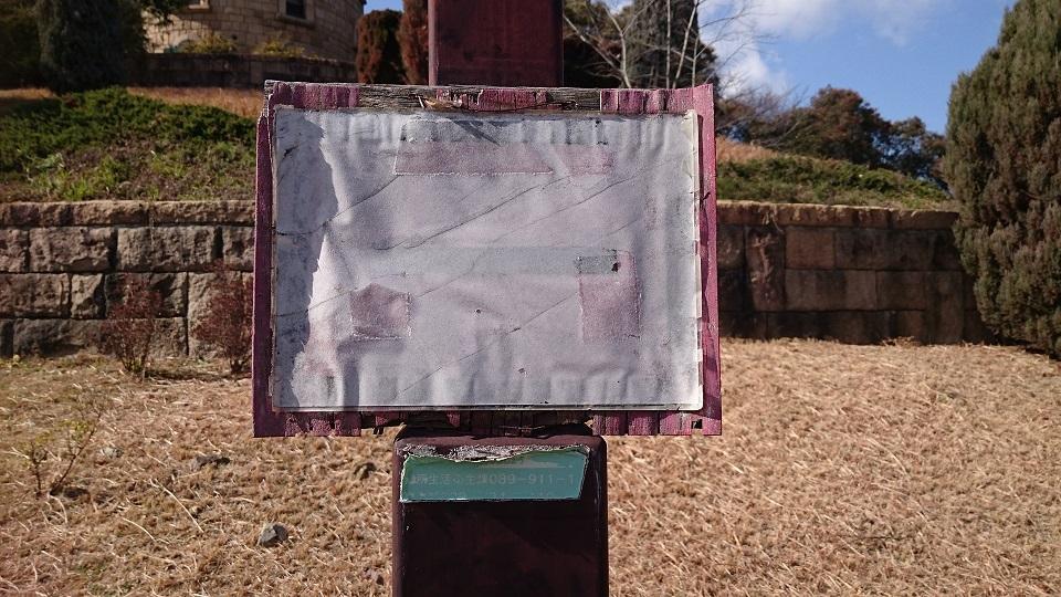 看板園内の所々で古い貼り紙を外した形跡がありました。