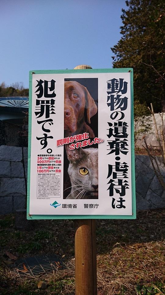 ma2月7日に確認すると、東環状線側のエントランスのトイレ前に環境省の新しいポスターが貼られていました。
