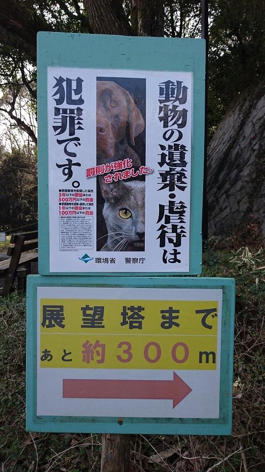 ma32月7日に確認すると、展望塔に登る途中のカーブにあった古い貼り紙が撤去され、環境省の新しいポスターが貼られていました。