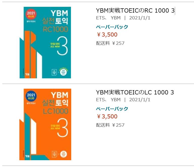 YBM実戦3Amazon
