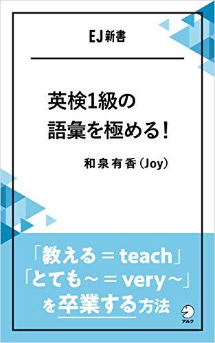 英検1級の語彙を極める