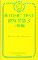 読解特急3
