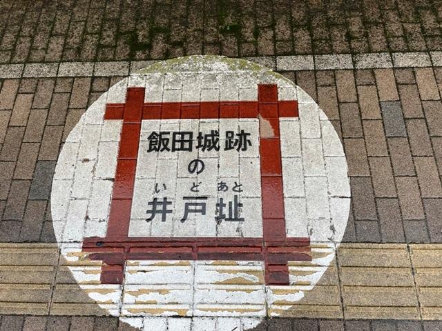 飯田城2021 (1)
